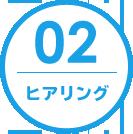 02.ヒアリング