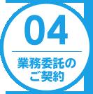 04.業務委託のご契約