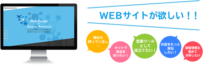 WEBサイトが欲しい!!